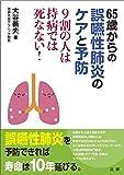 65歳からの誤嚥性肺炎のケアと予防: 9割の人は持病では死なない!