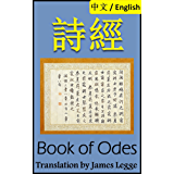 Shijing, Book of Odes: Bilingual Edition, English and Chinese 詩經: Classic of Poetry, Book of Songs (English Edition)
