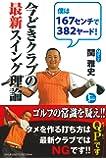 今どきクラブの最新スイング理論―ゴルフの常識を疑え! ! (PERFECT GOLF)