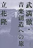 武満徹・音楽創造への旅 (文春e-book)