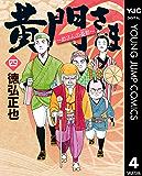 黄門さま~助さんの憂鬱~ 4 (ヤングジャンプコミックスDIGITAL)
