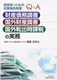 資産家のための財産報告制度Q&A財産債務調書・国外財産調書・国外転出時課税の実務