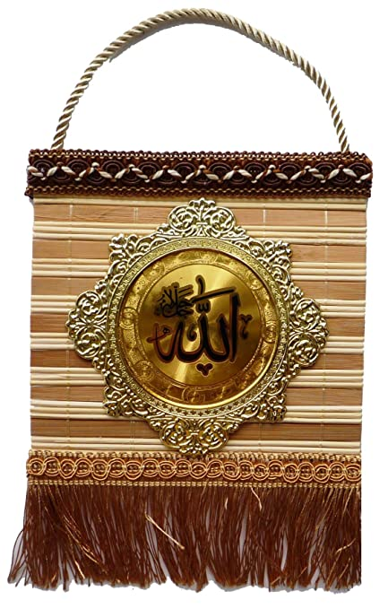 Islam Wall Door Hanging Ornament Muslim Home Accessory Decoration Allah Arabic Name  sc 1 st  Amazon UK : islam door - pezcame.com