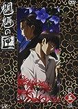 魍魎の匣 第五巻 [DVD]