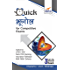 Quick Bhugol for Competitive Exams (Hindi Edition)