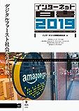 インターネット白書2019 デジタルファースト社会への大転換 (NextPublishing)