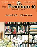 &Premium(アンド プレミアム) 2019年10月号 [あの人が、もう一度読みたい本。] [雑誌] &Premium