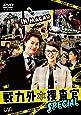 日本テレビ スペシャルドラマ 戦力外捜査官SPECIAL [DVD]