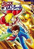 マップスネクストシート SHEET2 (フレックスコミックス)