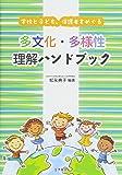 学校と子ども、保護者をめぐる 多文化・多様性理解ハンドブック