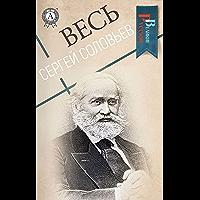 Весь Сергей Соловьев (Великие Русские) (Russian Edition)