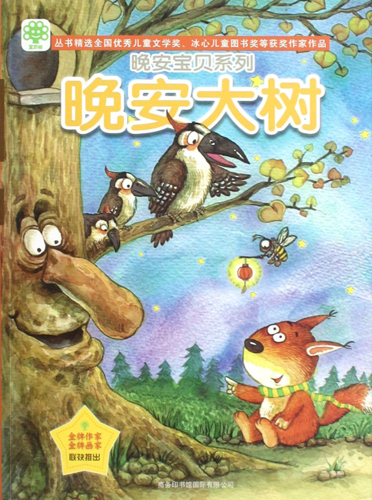 Good Night, Big Trees (Chinese Edition) pdf epub