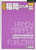 ハンディマップル でっか字 福岡 北九州 詳細便利地図