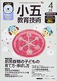 小五教育技術 2017年 04 月号 [雑誌]