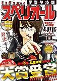 ビッグコミックスペリオール 2017年10号(2017年4月28日発売) [雑誌]