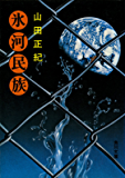 氷河民族 (角川文庫)