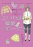 エリカの偏愛クローゼット 大人のためのスイートスタイルBOOK (コミックエッセイ)