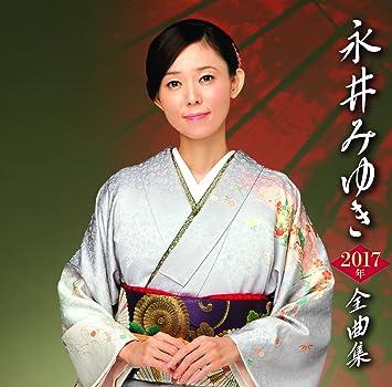Amazon | 永井みゆき 2017年全曲...