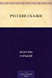 Русские сказки (Russian Edition)