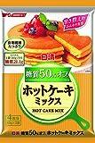 日清 糖質50%オフ ホットケーキミックス 160g×2個