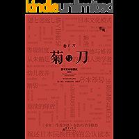 菊与刀(唯一一本名家作序·慢读系列)