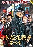 日本極道戦争 第四章 [DVD]