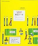 いつからでも始められる家計ノート (オレンジページムック)