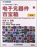 爱上制作:电子元器件百宝箱(第1卷)