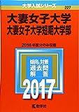 大妻女子大学・大妻女子大学短期大学部 (2017年版大学入試シリーズ)