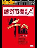 二八牛途 证券市场红周刊2019年19期(职业投资人之选)