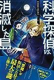 科学探偵 vs. 消滅した島 (科学探偵 謎野真実シリーズ 5)