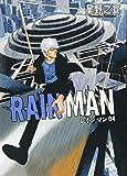 レインマン 4 (ビッグコミックススペシャル)