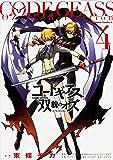 コードギアス 双貌のオズ (4) (カドカワコミックス・エース)