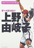 上野由岐子 (スポーツスーパースター伝)
