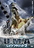 U.M.A.レイク・プラシッド2 [DVD]
