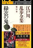 緑衣の鬼~江戸川乱歩全集第11巻~ (光文社文庫)