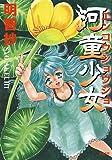 河童少女―エンコウショウジョ (ぶんか社コミックス)
