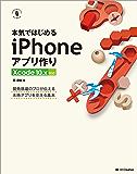 本気ではじめるiPhoneアプリ作り Xcode 10.x対応