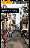 記録キューバ旅行