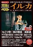 CD付マガジン『究極のベスト 03 イルカ』~日本のレジェンドアーティスト~ (タウンムック)
