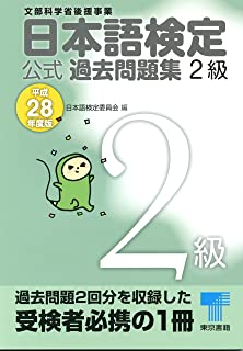 日本語検定 公式 過去問題集 2級...