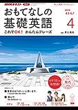 NHKテレビ おもてなしの基礎英語 2019年 4月号 [雑誌] (NHKテキスト)