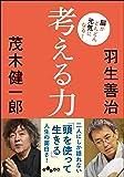 考える力 (だいわ文庫) (だいわ文庫 D 318-1)