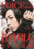 TVガイドVOICE STARS vol.3 (TOKYO NEWS MOOK 649号)
