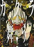 カグラ舞う! 1 (ヤングキングコミックス)