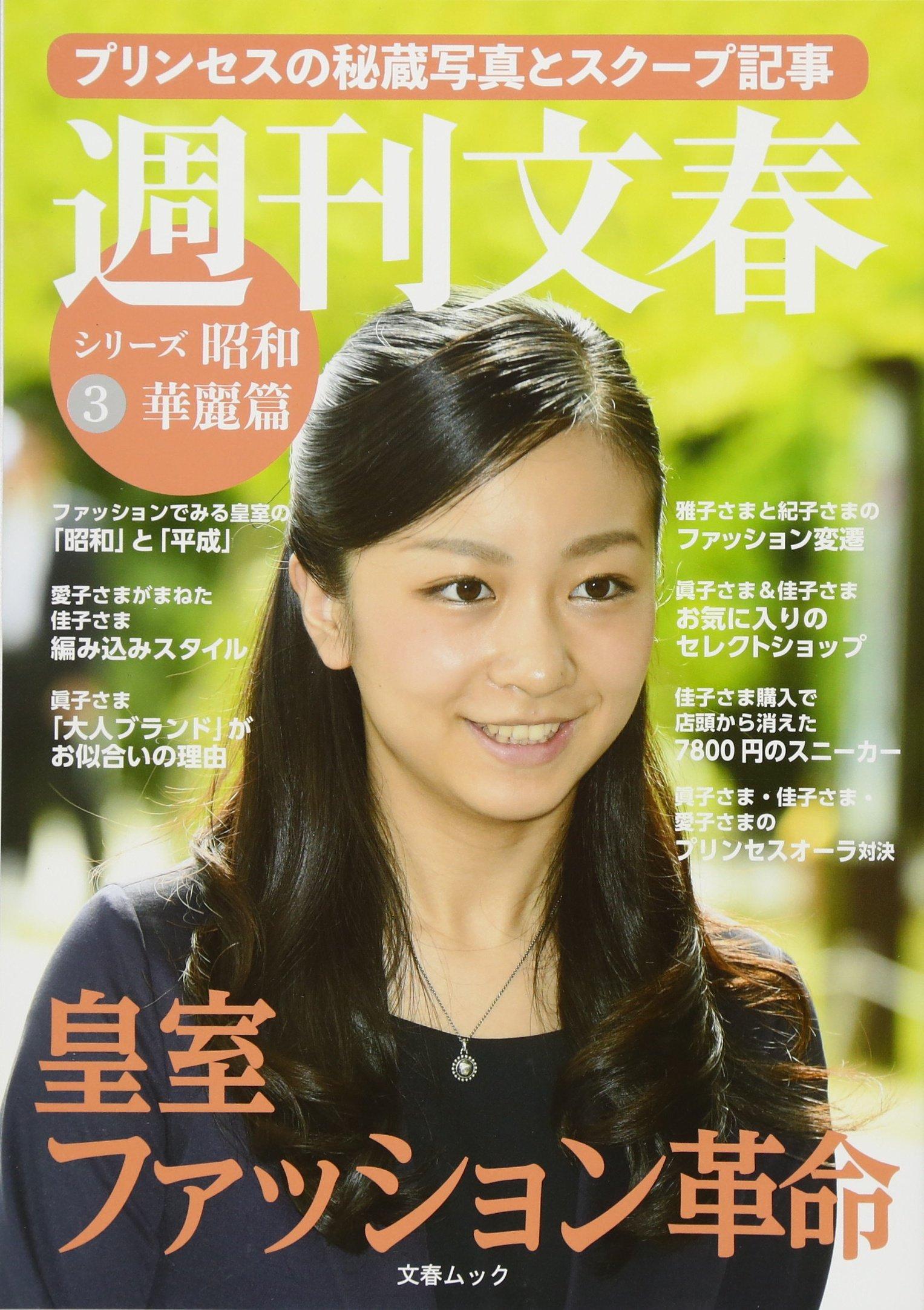 佳子さまの写真集9冊まとめ!気になる私服姿まで?【画像