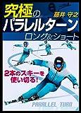 2本のスキーを使い切る! 「究極のパラレル、ロング&ショート」 藤井守之 (SKI GRAPHIC DVD)