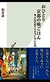 おひとり京都の晩ごはん~地元民が愛する本当に旨い店50~ (光文社新書)