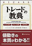 トレードの教典 ──メンタル強化 チャート読解 損失管理