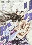 リクドウ 8 (ヤングジャンプコミックス)